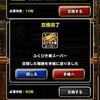 level.1874【ガチャ】ランクエメダルとクロちゃんガチャ15連