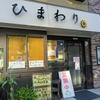 大久保@ひまわりのモーニング「餃子定食」で、元気をチャージ!