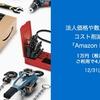 アメックスビジネスゴールドでAmazon Businessで4,000円割引!最大40%OFF