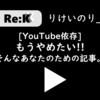 【YouTube依存】もうやめたい!! そんなあなたのための記事。