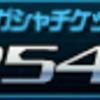 ガンダムF91&クロスボーン系パイロットガシャイベント!!!