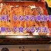 【登米】うなぎの東海亭を予約無しで食べる方法(土日)