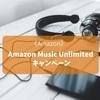 《Amazon》Amazon Music Unlimited キャンペーン~Echo Show 5と6か月分のセットなど~