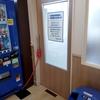 (千葉市外)イトーヨーカドー四街道店  コロナウイルス感染拡大防止のために喫煙所が一時閉鎖になっています