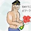 【2020年ステータスマッチ】JALサファイヤ→ユナイテッドゴールドステータス成功なるか!?あと英文メールの捗る読み方