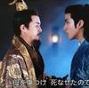 白華の姫 4話『皇太子の陰謀』
