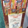 第1回 昭和玩具とレトロゲームのみの市in東京