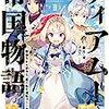 『 ティアムーン帝国物語 2 ~断頭台から始まる、姫の転生逆転ストーリー~ / 餅月望 』 TOブックス