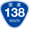 No.133 国道138号