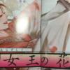 漫画「女王の花」感動の最終回最終話、感想と一部ネタバレ!15巻!