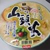 【オススメカップ麺紹介】山頭火 旭川とんこつ塩
