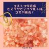 コストコの岩塩「ピンクヒマラヤソルト」はコスパ最高!