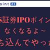 HS証券IPOチャレンジポイントインバウンドテックにぶち込んだ結果は!!当選か?落選か?