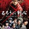 「るろうに剣心」 2012