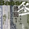 【バス釣り雑誌】2020年冬のバス釣りを攻略「バサー2020年2月号」発売!