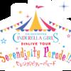 デレマス セレンディピティパレード BD SSA公演の発売日は?