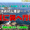 【フカセ釣り】磯釣り初心者は初夏が最も楽しめるって知ってる?和歌山県大引地区【上野渡船】『オオクラ』