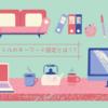 【SEO】ブログタイトルのキーワード設定は「検索ボリューム」と「ライバル(競合)サイト」にヒントが!?
