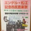 ☆エンゲル・松江記念市民音楽祭☆