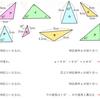 三角形の相似条件!証明の練習になる簡単な問題を紹介!