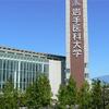医学部入試 大学説明会を来場形式で開催!(9/28(火) 岩手医科大学)