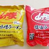 【ラーメン山岡家】 持ち帰りインスタント袋麺のクオリティー高すぎwww