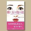 #博報堂キャリジョ研「働く女の腹の底 多様化する生き方・考え方」