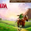 【3DS】ゼルダの伝説「時のオカリナ」と「神々のトライフォース2」をクリアした