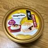 【ハーゲンダッツ】今年も安定の美味しさがやってきた!華もち 吟撰きなこ黒蜜を実食してみた!