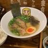 大重食堂で食レポ!福岡市今泉警固にある世界一に輝いた純ラーメン七節を紹介!
