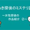 【男だけが探偵じゃない】たぬき探偵のミステリ講義 ~女性探偵の作品紹介②~