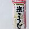 有機白米こうじの甘酒作りで玄米との違いを検証してみる