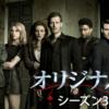 オリジナルズ-シーズン3はhuluフールー,Netflixで視聴できるか?