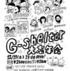 G-shelter大忘年会の話