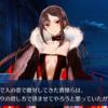 【FGO】2部3章 人智統合真国 シン 紅の月下美人 プレイ日記 〜中編〜