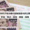 【公開!】30代子有夫婦の金融資産内訳(貯金・保険・株式・投信・債権)