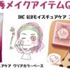 優秀メイクアイテム♡DHC Q10モイスチュアケア コンシーラーEX&DHC Q10モイスチュアケア クリアカラーベース