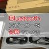 """中国企業が恐い。VENSTAR Bluetoothスピーカーを""""無料""""で貰った話"""