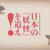 『日本の「妖怪」を追え!』