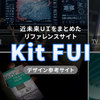 【リファレンスに最適】近未来インターフェイスデザインの参考サイト「Kit FUI」