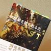 【書評】自分のクエストを決めよう! 池田貴将さんの「QUEST 結果を勝ち取る力」を読みました。