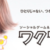 出会い系アプリ「PCMAX(ピーシーマックス)」攻略法 ~こんな僕でも彼女ができた!~