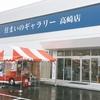 ヤマト住建住まいのギャラリー高崎店の夏まつりイベントにヒーローズ登場♪ふんわりかき氷♡