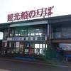 【御朱印】西国三十三所めぐり・竹生島クルーズで宝厳寺にいってきました!
