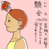 督脈(GV)22   顖会(しんえ)
