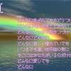 詩集『リエゾン LIAISON』より No.24「虹」