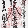円光院(山梨・甲府)の御朱印「信玄公守本尊」