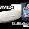 【手放せない】Naipo「首・肩マッサージャー」徹底レビュー【EMK-150C1】