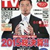 デジタルTVガイド 2016年1月号 目次