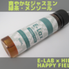 【VAPE】リキッド E-Lab×Hilax Happy Field